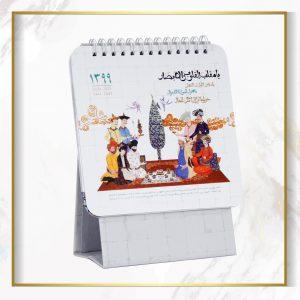 تقویم رومیزی کاشی کاری