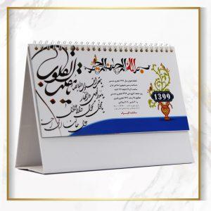 تقویم رومیزی پایه دار سفید