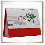 تقویم رومیزی گل پایه رنگی