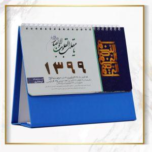 تقویم رومیزی گردشگری پایه رنگی