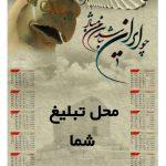 تقویم دیواری چو ایران نباشد
