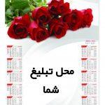 تقویم گل رز