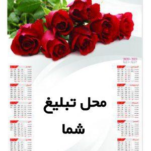 تقویم دیواری طرح گل رز