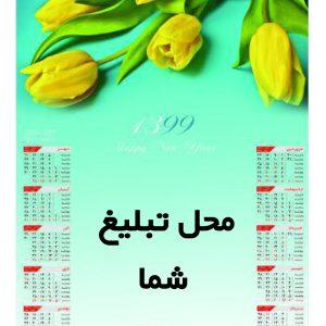 تقویم گل لاله