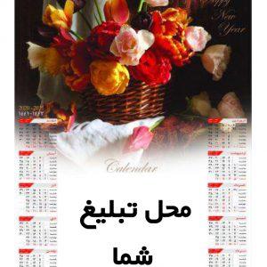 تقویم گل سبدی