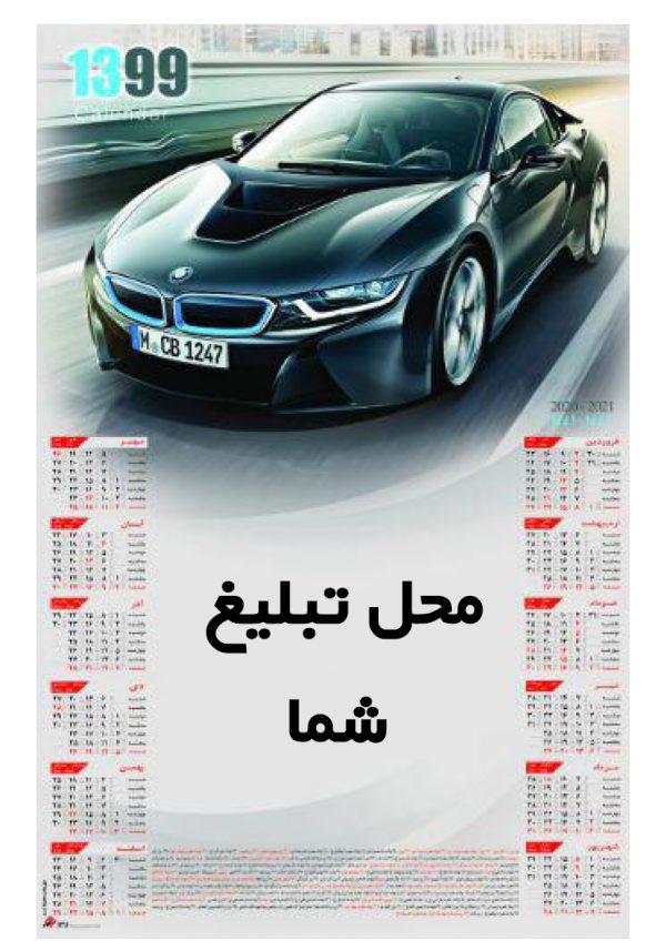 تقویم اتومبیل