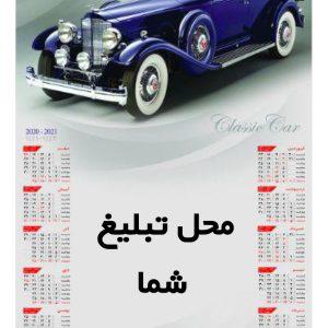 تقویم دیواری اتومبیل كد 925