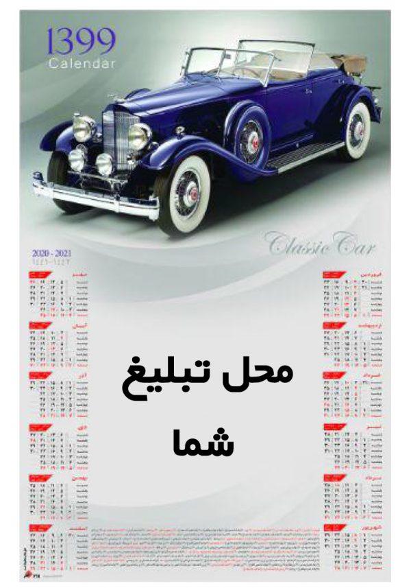 تقویم اتومبیل قدیمی