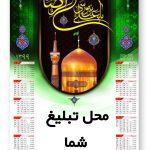 تقویم امام رضا