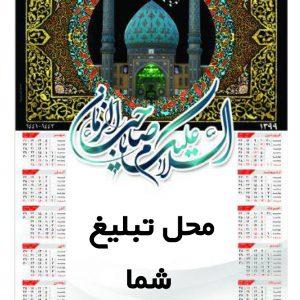 تقویم مسجد امام زمان