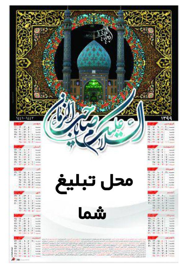 تقویم دیواری مسجد امام زمان