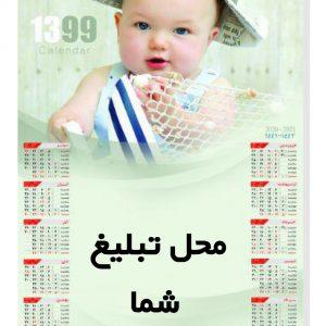 تقویم دیواری کودک 1