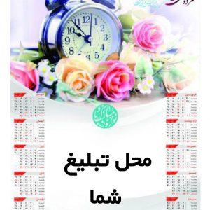 تقویم شعر و نوروز