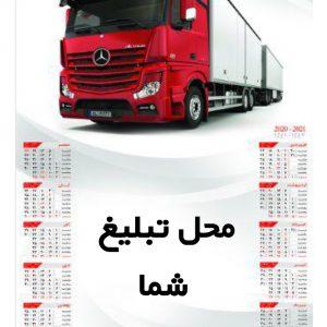 تقویم کامیون قرمز