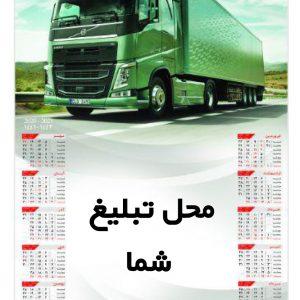 تقویم دیواری کامیون سبز