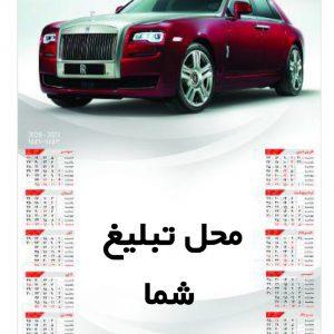 تقویم دیواری اتومبیل كد948