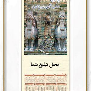 تقویم حصیری تخت جمشید 2(چینی)