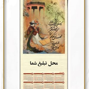 تقویم حصیری حافظ