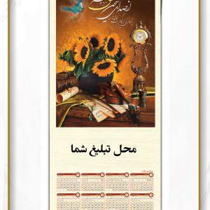 تقویم حصیری گل وشعر2 (چینی)