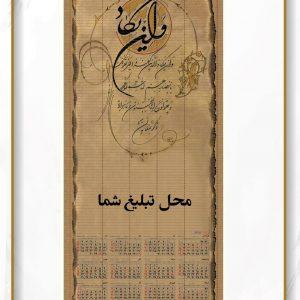 تقویم حصیری وان یکاد 2 (ایرانی)