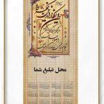 تقویم حصیری و ان یکاد 1 (ایرانی)
