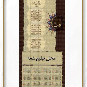 تقویم حصیری چهار قل 1 (ایرانی)