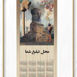 تقویم حصیری باستانی (ایران باستان )