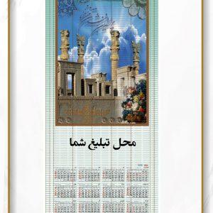 تقویم حصیری باستانی (ایرانی) تخت جمشید